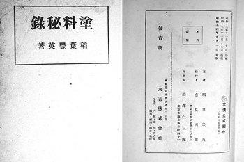 toryouhiroku.jpg